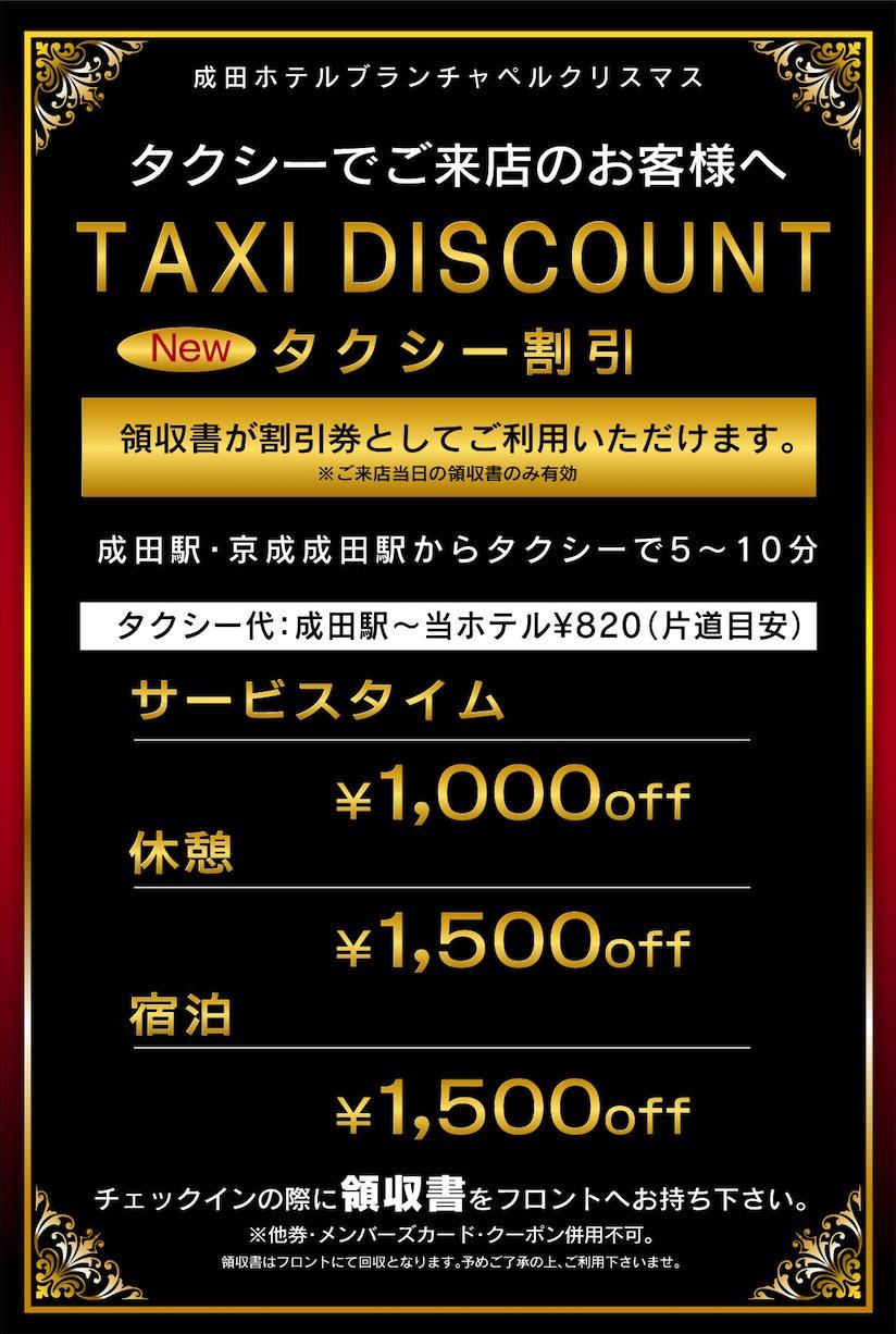 【タクシー割引】大好評につき継続実施!
