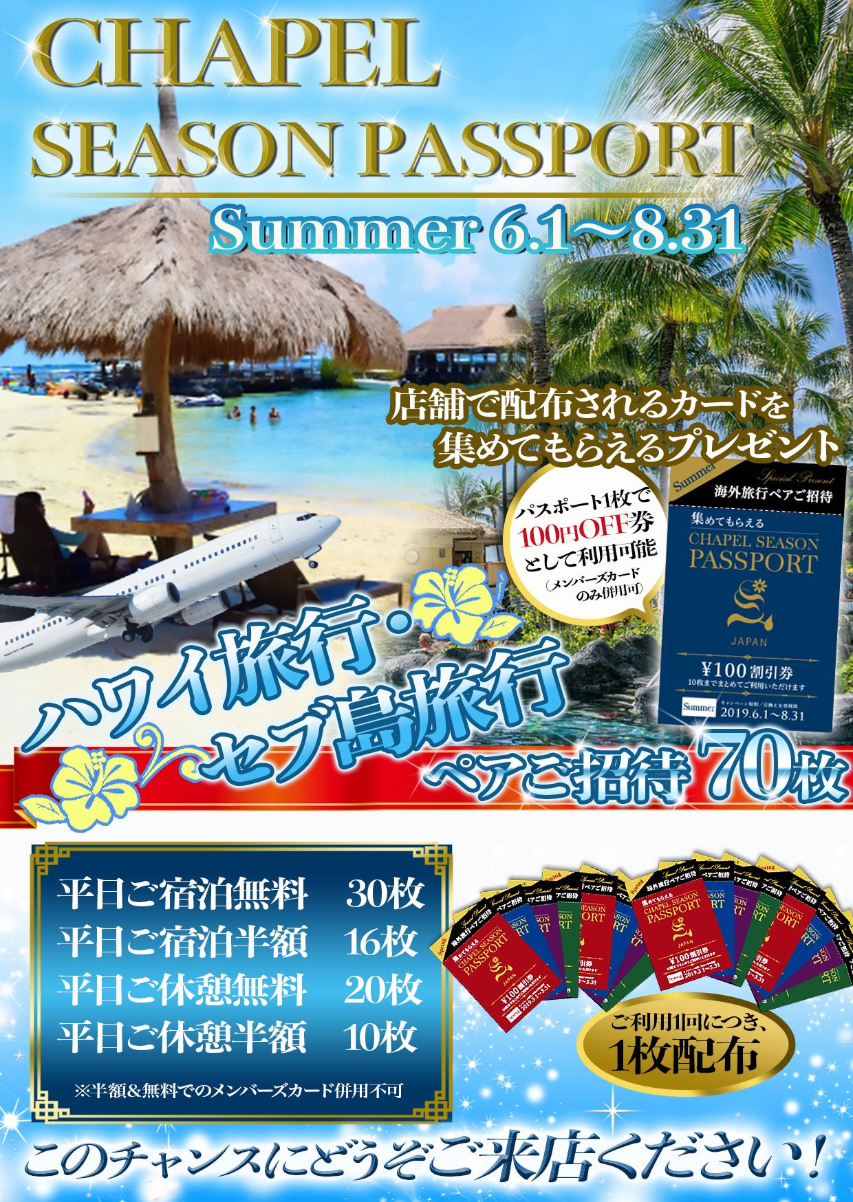 ハワイ旅行ご宿泊ペアご招待!!
