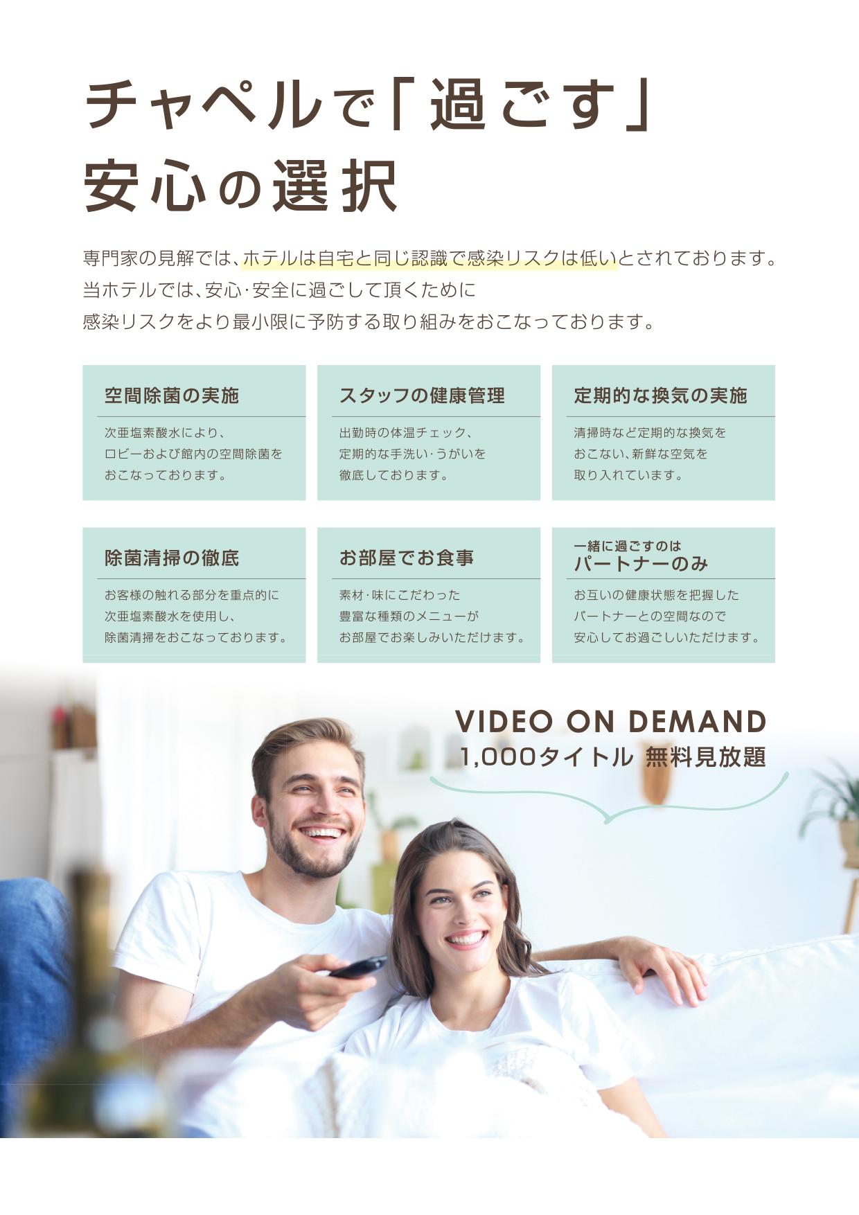 新型コロナウイルス対策・取組み【No.2】