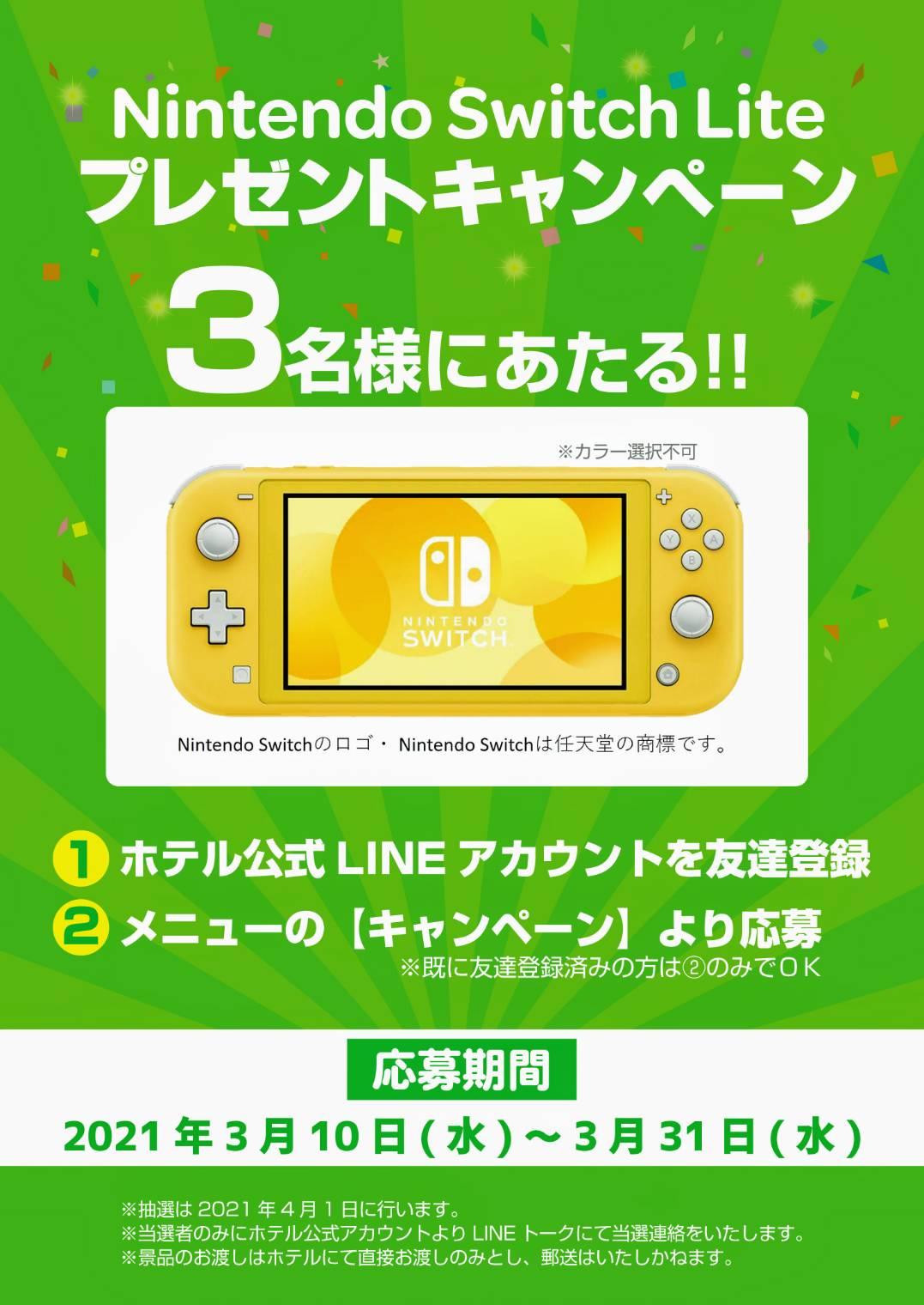 Nintendo Switch Liteプレゼントキャンペーン☆  当ホテルLINE公式